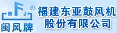 福建东亚鼓风机股份有限公司招聘信息