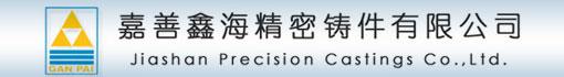 嘉善鑫海精密铸件有限公司招聘信息