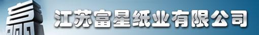 江苏富星纸业有限公司招聘信息