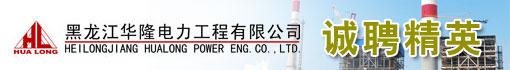 黑龙江华隆电力工程有限公司招聘信息