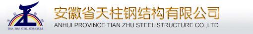 安徽省天柱钢结构有限公司招聘信息