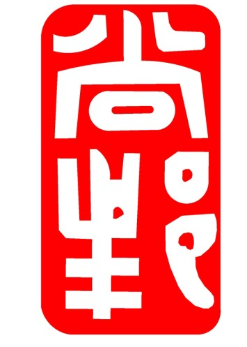 深圳市尚邦装饰设计工程有限公司