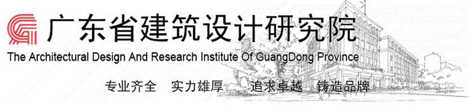 广东省建筑设计研究院四川分院【一览英才网·设计网