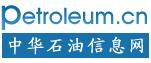 中华石油信息网