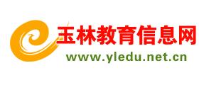 玉林教育信息网